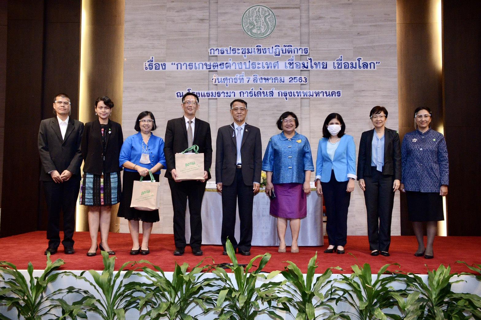 """กระทรวงเกษตรฯ เปิดประชุมเชิงปฏิบัติการ เรื่อง """"การเกษตรต่างประเทศ เชื่อมไทย เชื่อมโลก"""""""