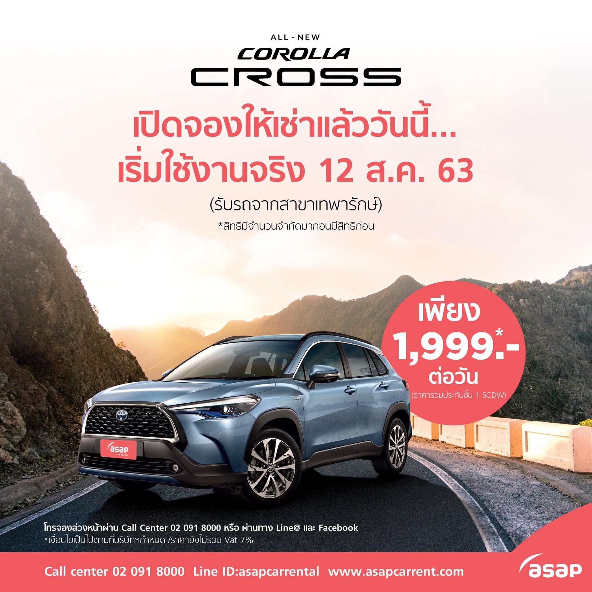 Gossip News: ASAP เปิดจองเช่ารถรุ่นใหม่ TOYOTA Corolla Cross ให้ลูกค้าใช้บริการก่อนใครในราคาเพียง 1,999 บาท