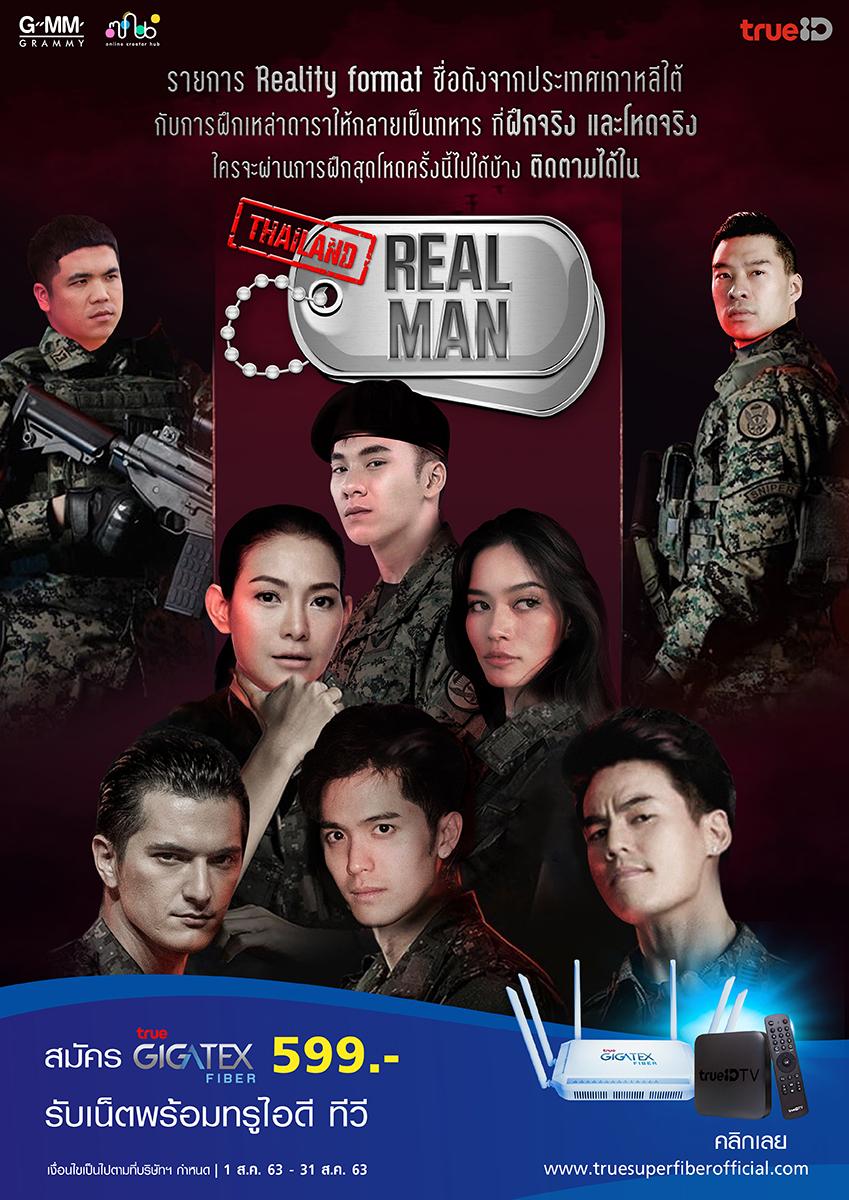 """ทรูไอดีทีวี เปิดตัวเรียลลิตี้ """"Realman Thailand"""" พิสูจน์ความแข็งแกร่งจับดาราเข้าค่ายฝึกทหาร"""