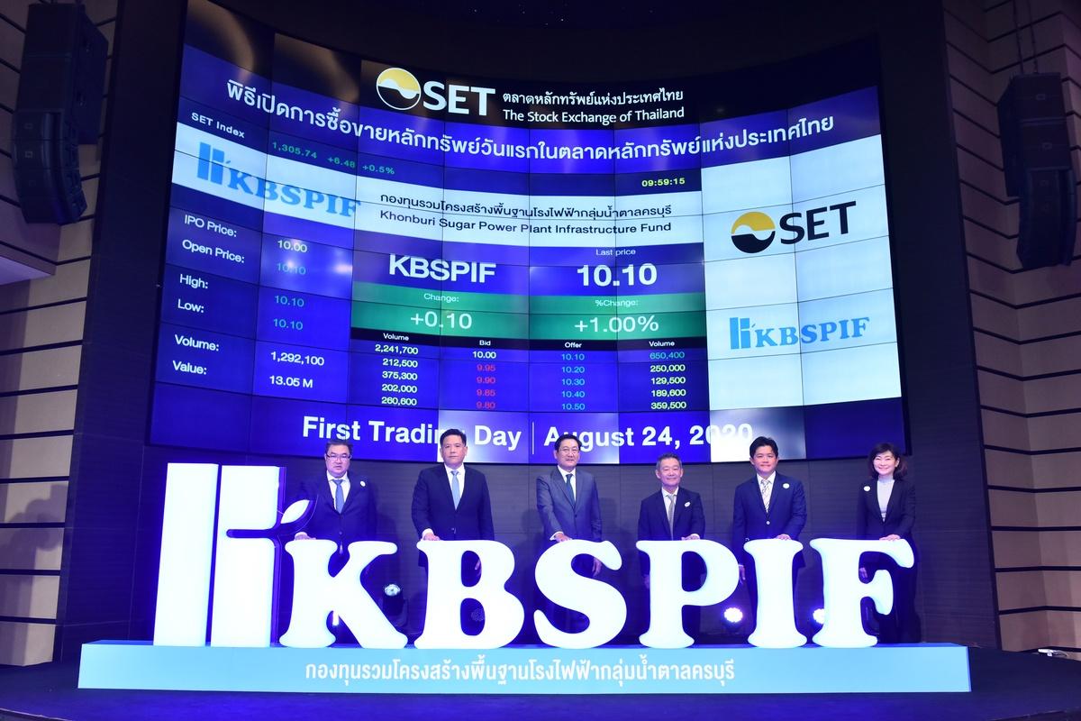 กองทุนรวม KBSPIF เข้าเทรดในตลาดหลักทรัพย์ฯ เป็นวันแรก ชูโครงสร้างรายได้จากการขายไฟฟ้าให้ภาครัฐระยะยาว ประมาณ 20 ปี