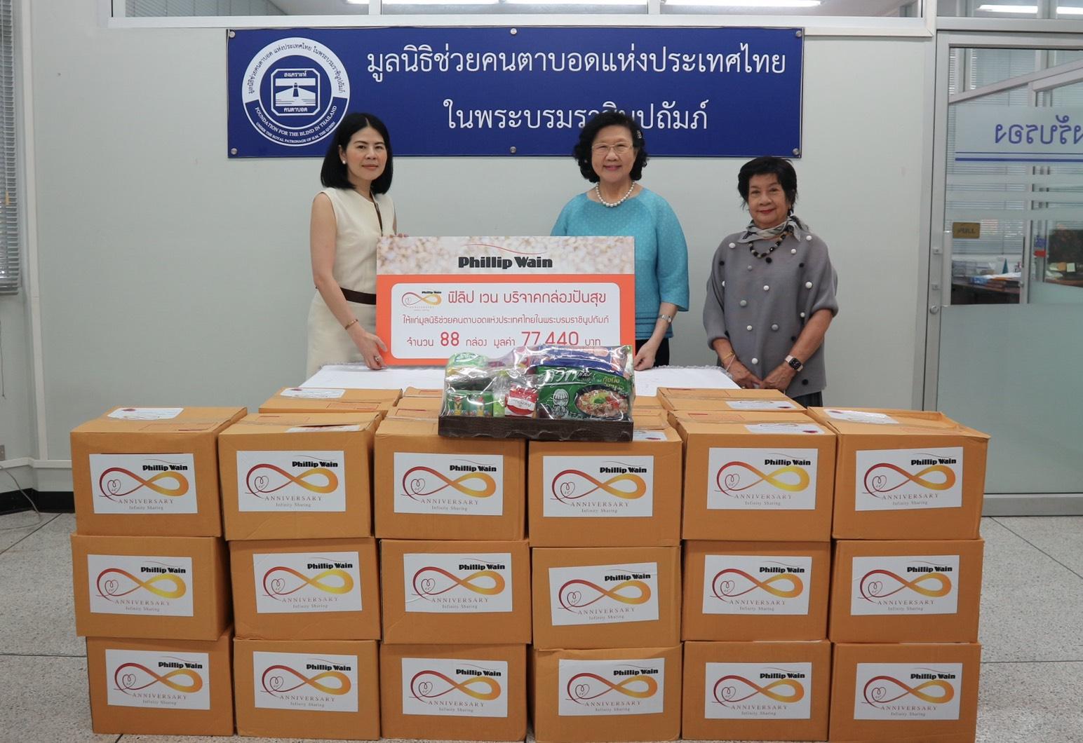 """ฟิลิป เวน ฉลองก้าวสู่ปีที่ 45  บริจาค """"กล่องปันสุข"""" ให้กับมูลนิธิช่วยคนตาบอดแห่งประเทศไทยในพระบรมราชินูปถัมภ์"""