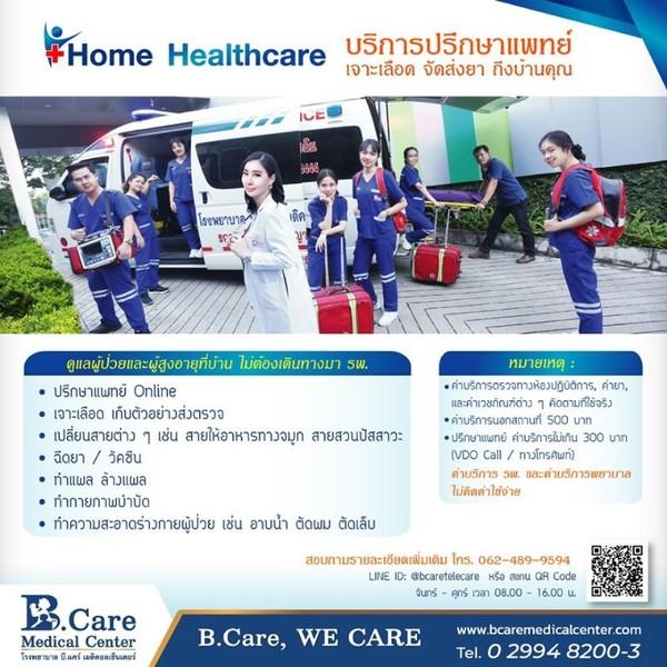 Home Healthcare บริการปรึกษาแพทย์ เจาะเลือด จัดส่งยา ถึงบ้านคุณ