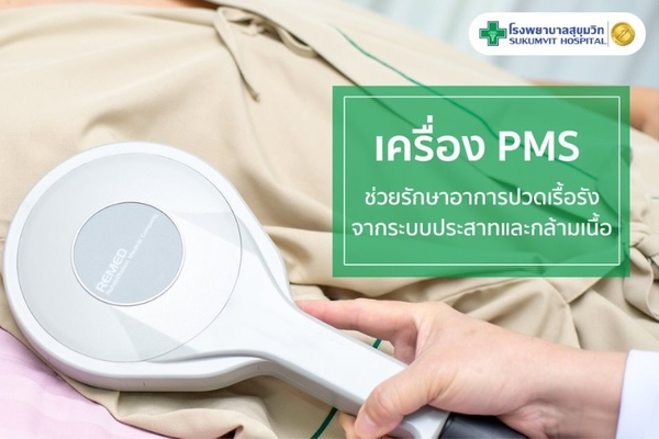 เครื่อง PMS ช่วยรักษาอาการปวดเรื้อรัง จากระบบประสาทและกล้ามเนื้อ
