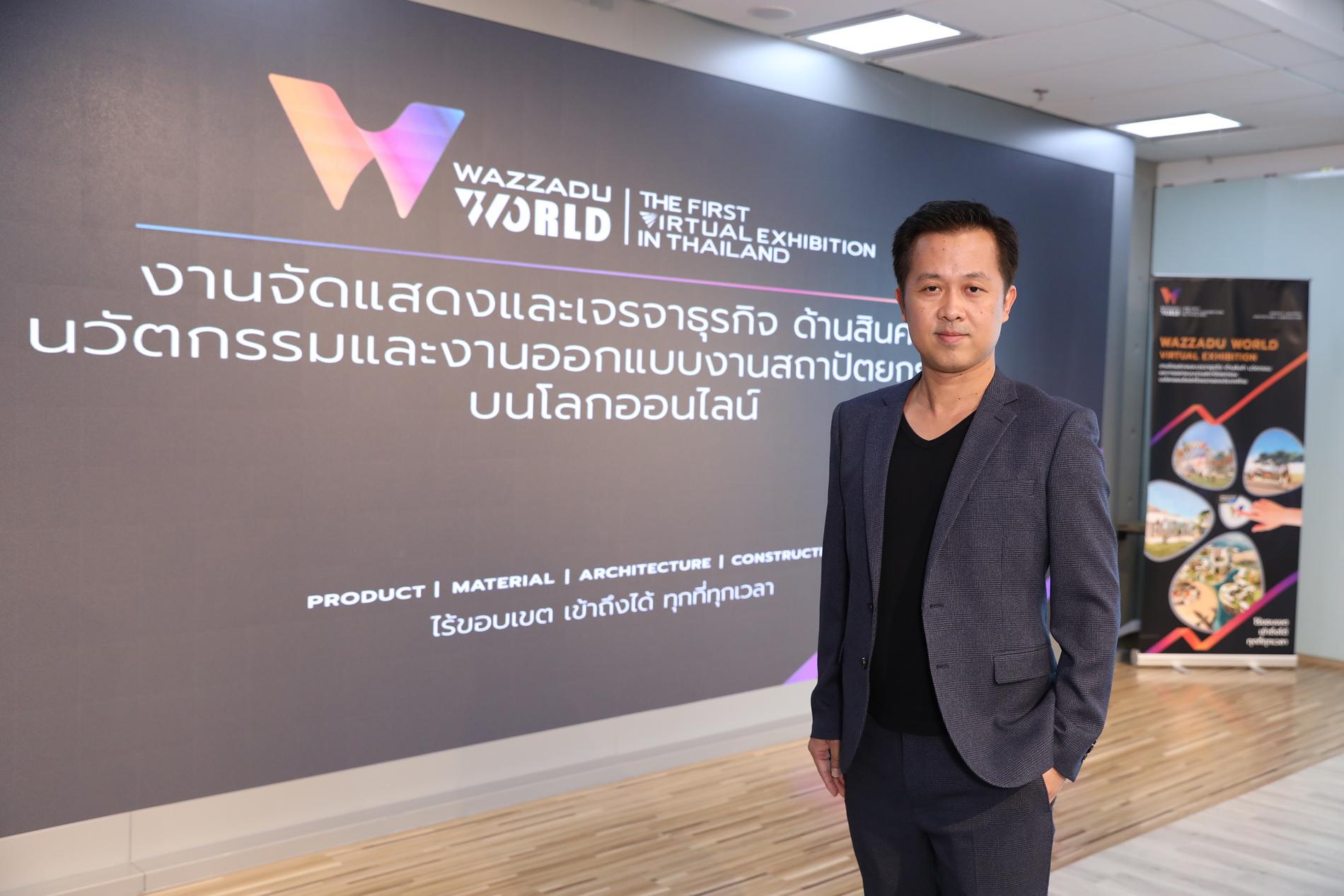 """จุลเกียรติ สินชัยชูเกียรติ ขอขยับวันจัดงานแสดงสินค้า """"WAZZADU World Virtual Exhibition"""""""
