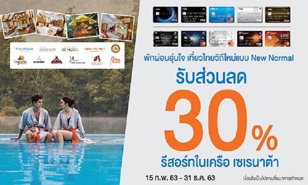 บัตรเครดิตทีเอ็มบีและธนชาต ชวนพักผ่อนอุ่นใจ เที่ยวไทยวิถีใหม่กับโรงแรมในเครือ Serenata รับส่วนลดห้องพัก 30%