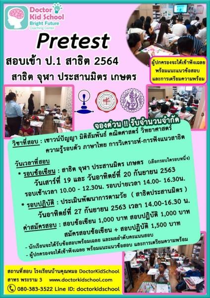 Pretest สอบเข้าสาธิต ป1 ปี 2564 Doctor Kid School โรงเรียนบ้านคุณหมอ จัดโครงการ Pretest เข้าสาธิต ทดสอบและเตรียมความพร้อมสำหรับเด็กเล็ก