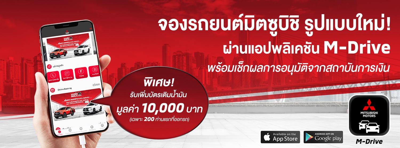 มิตซูบิชิ มอเตอร์ส ประเทศไทย เปิดตัว บริการใหม่ ครั้งแรก จองรถยนต์ มิตซูบิชิ แบบออนไลน์ด้วยแอปพลิเคชัน M-Drive