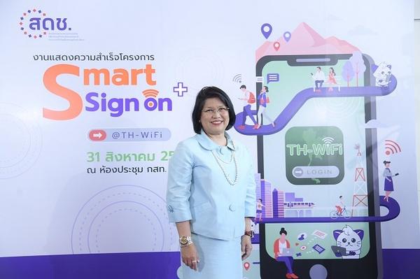 สดช. ผนึก กสทช. CAT AIS TRUE ปั้น Smart Sign On สำเร็จ ลงทะเบียนครั้งเดียวใช้ไวไฟ @TH Wi-Fi ฟรี