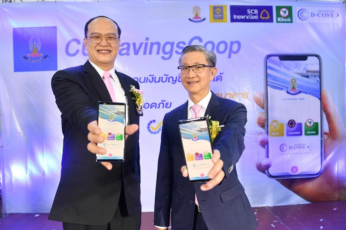 กสิกรไทย เชื่อมต่อบริการทางการเงินผ่านแอปสหกรณ์ออมทรัพย์ จุฬาฯ