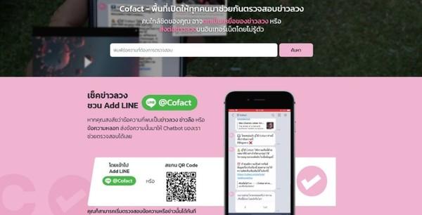 """นวัตกรรม """"Cofact"""" สร้างวัฒนธรรมใหม่ """"Fact Checker"""" ปั้นสังคมไทยนักเช็คข่าวลวง เปิดพื้นที่ร่วมหาข้อเท็จจริง"""