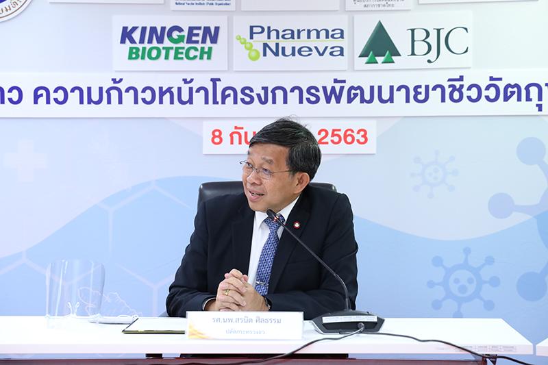 อว. โดย ศลช. และ มจธ. รวมพลังหน่วยงานด้านสาธารณสุขภาครัฐและเอกชน  ผลักดันอุตสาหกรรมยาชีววัตถุของไทย