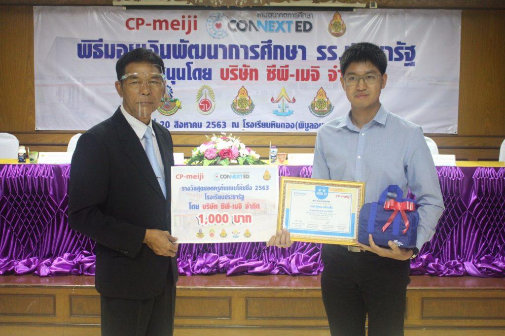 ซีพี-เมจิ สนับสนุนการพัฒนาคุณภาพการศึกษา 5 โรงเรียนประชารัฐ CONNEXT ED ใน จ.สระบุรี