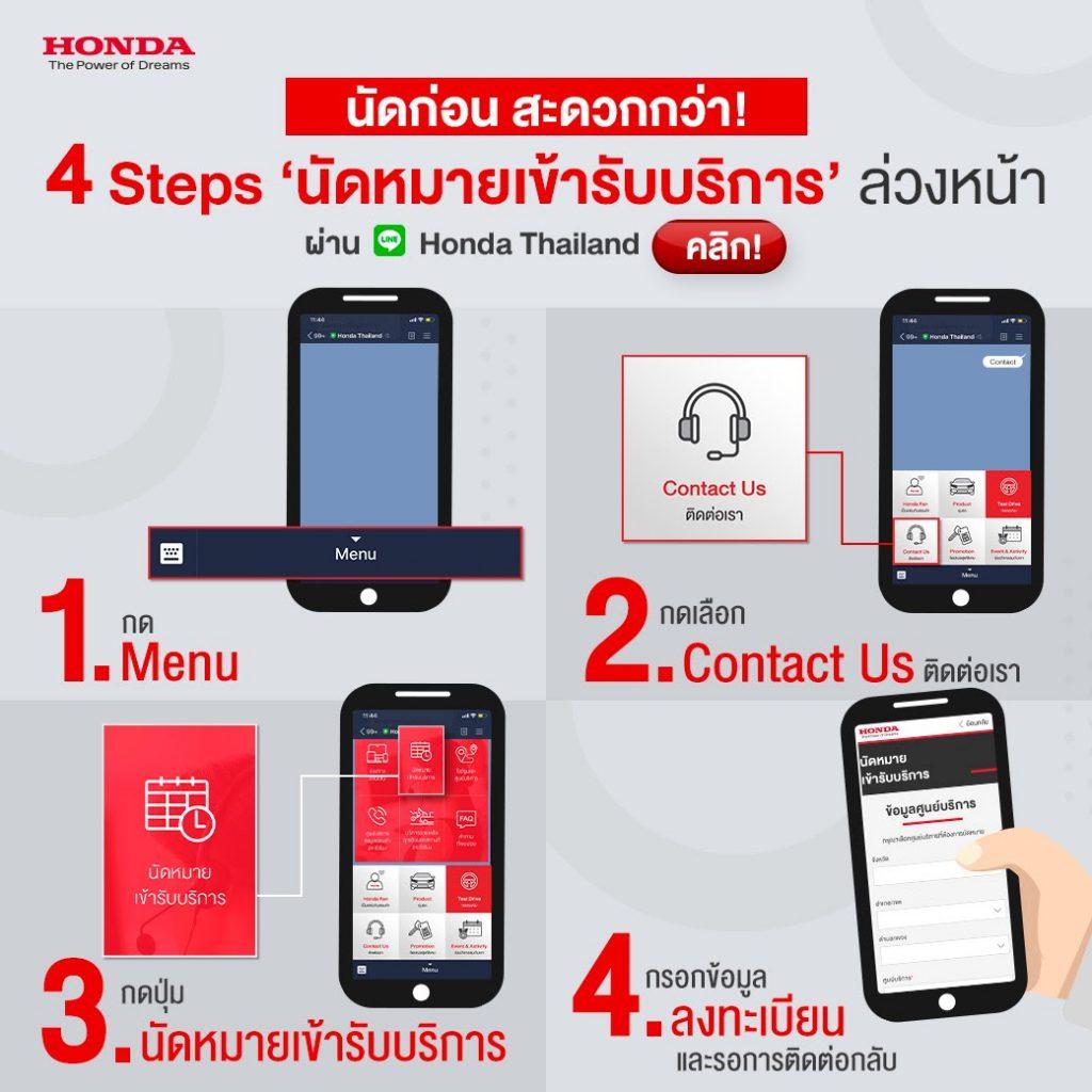 """ฮอนด้า เปิดตัว """"Online Service Booking"""" ผ่านเว็บไซต์และ LINE Official Account เริ่ม 15 ก.ย. นี้"""