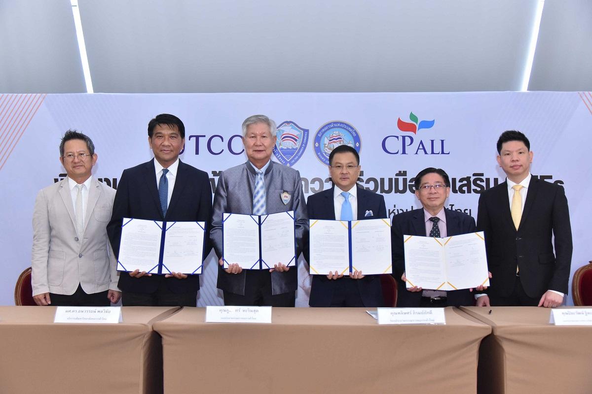 หอการค้าไทย จับมือ ม.หอการค้าไทย และ ซีพี ออลล์ ส่งเสริมและพัฒนา SMEs ผ่านระบบออนไลน์