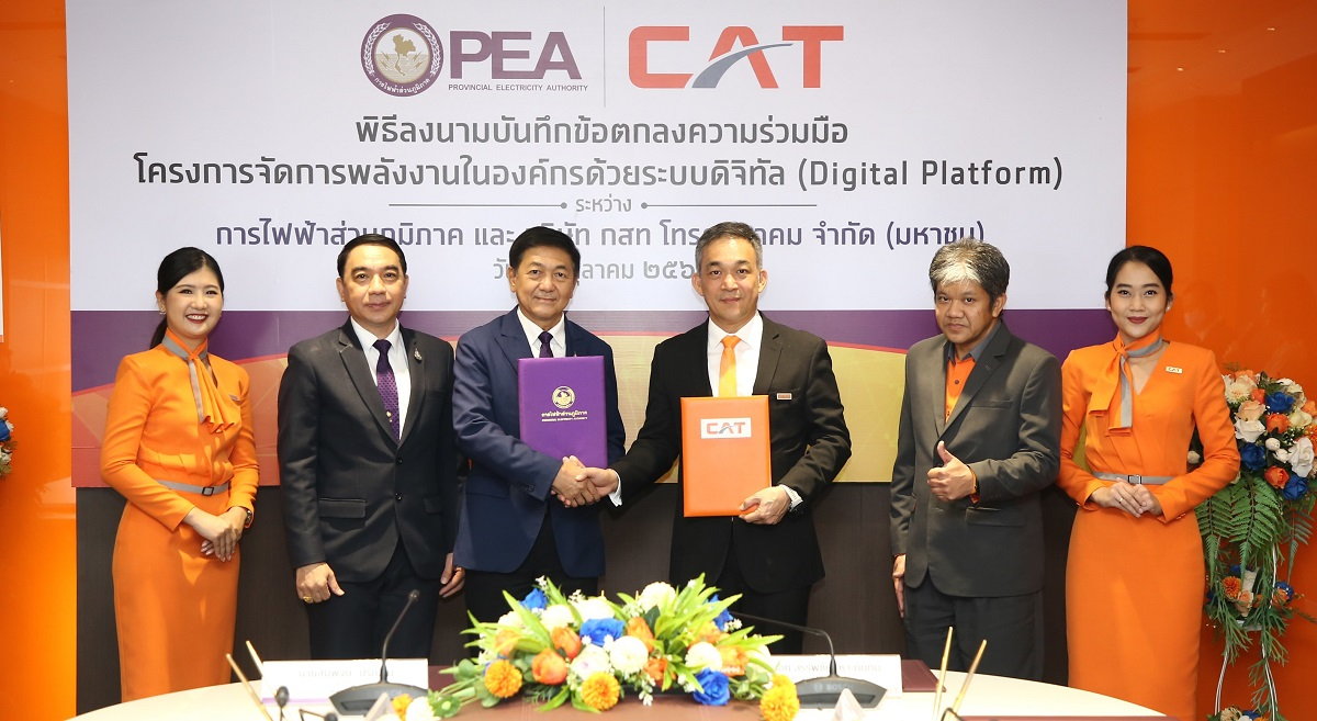 CAT หนุน PEA บริหารจัดการพลังงานในองค์กรด้วยระบบดิจิทัล