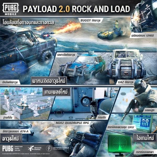 PAYLOAD 2.0 โหมดเกมใหม่ของ PUBG MOBILE กลับมาพร้อมความระเบิดภูเขา เผากระท่อมยิ่งกว่าเคย เปิดแล้ววันนี้!