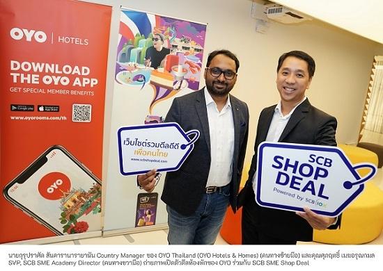 โอโย จับมือ ธนาคารไทยพาณิชย์ ร่วมขับเคลื่อนการท่องเที่ยวในประเทศ มอบโปรโมชันส่วนลดที่พักราคาพิเศษบนแพลตฟอร์ม www.SCBShopDeal.com