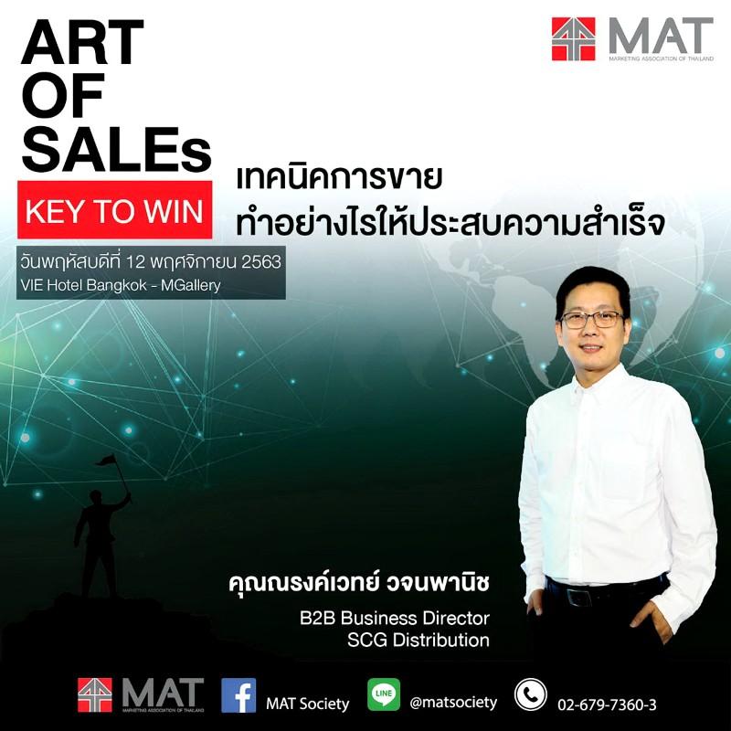 MAT ขอเปิดประตูสู่ความสำเร็จให้กับคุณ ด้วยคอร์สกลยุทธ์การขายที่ดีที่สุด Art of Sales– Key to Win