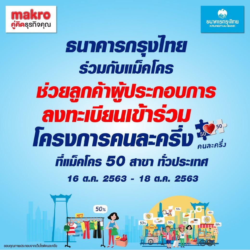 แม็คโคร ผนึกแบงก์กรุงไทย ลุยช่วยผู้ประกอบการรายย่อย ลงทะเบียนคนละครึ่ง ตั้งบูธย่อยธนาคาร 50 แห่ง ติวเข้มพนักงานทุกสาขา
