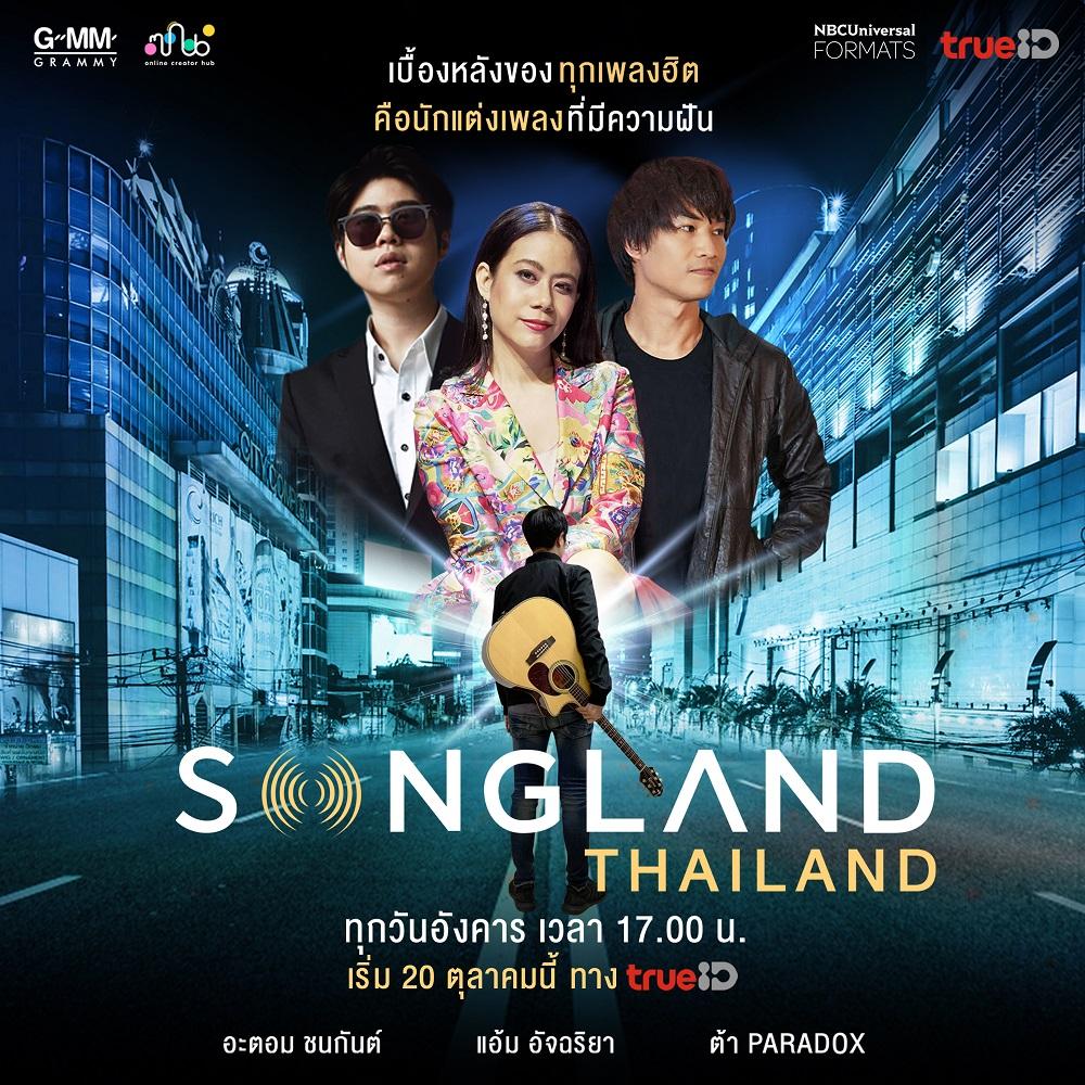 """""""GMM Grammy"""" คว้าลิขสิทธิ์รายการเรียลลิตี้ชื่อดังจากอเมริกา """"SONGLAND"""" เจ้าเดียวในไทย เริ่มออนแอร์ครั้งแรก 20 ตุลาคมนี้"""