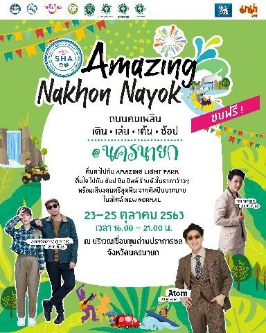 """ททท.ชวนคนไทยออกไปขับรถเที่ยว กิน ลม ชม ทุ่ง มุ่งหน้าไป """"Amazing Nakhon Nayok ถนนคนเพลิน เดิน เล่น เต้น ช้อป@นครนายก"""""""