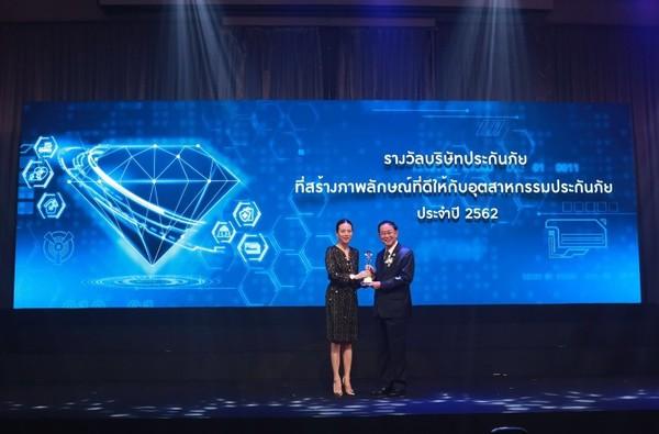 """เมืองไทยประกันภัย คว้ารางวัลเกียรติยศ """"บริษัทประกันภัยที่สร้างภาพลักษณ์ที่ดีให้กับอุตสาหกรรมประกันภัย"""""""