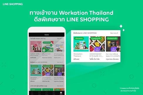 """ททท. ปลื้มผลตอบรับดี เดินหน้าสานต่อความร่วมมือ LINE SHOPPING เปิดเฟสสอง """"Workation Thailand ทำงานเที่ยวได้ รวมใจช่วยชาติ"""""""