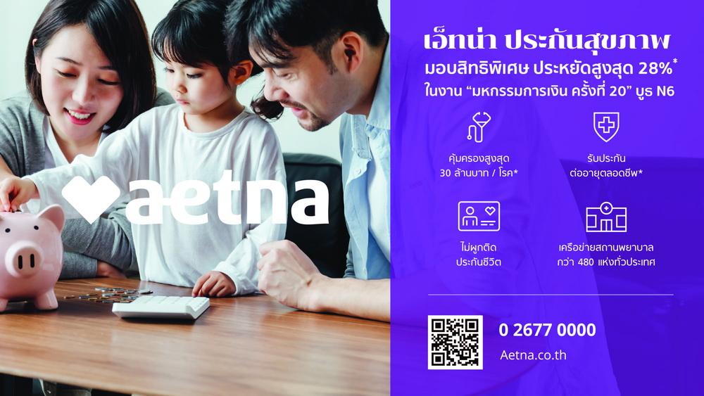 เอ็ทน่า มอบสิทธิพิเศษในงานมหกรรมการเงิน Money Expo Bangkok 2020