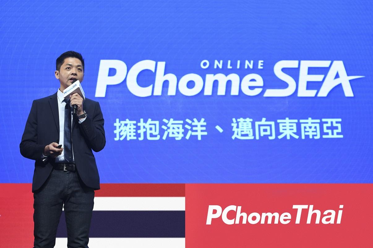 'พีซีโฮม ไทย' ผู้นำอีคอมเมิร์ซยักษ์ใหญ่จากไต้หวัน เดินหน้านำทัพสินค้าไต้หวัน ราคาดี มีคุณภาพ บุกตลาดไทยอย่างต่อเนื่อง