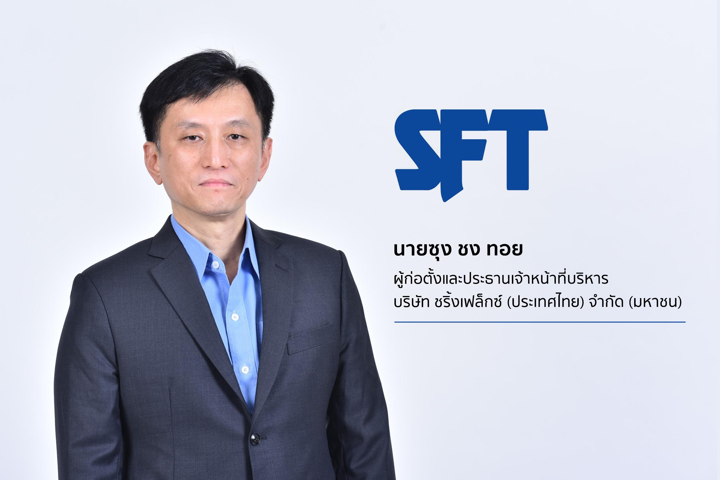 SFT พร้อมลั่นระฆังเข้าจดทะเบียนในตลาดหลักทรัพย์ เอ็ม เอ ไอ วันที่ 29 ต.ค.นี้