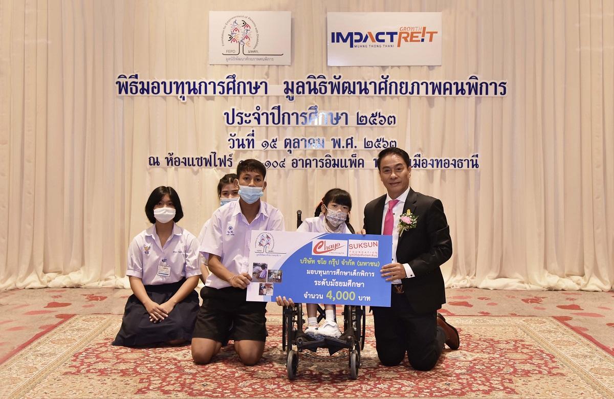 CHAYO สนับสนุนทุนการศึกษาเพื่อมูลนิธิพัฒนาศักยภาพคนพิการ