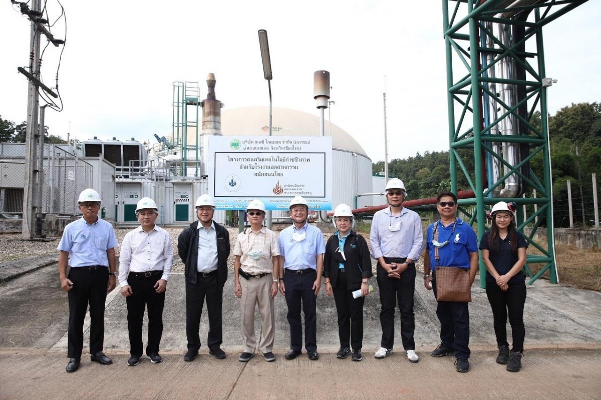 UAC ต้อนรับคณะกรรมการ ปตท.ชมโรงไฟฟ้าก๊าซชีวภาพ อ.แม่แตง