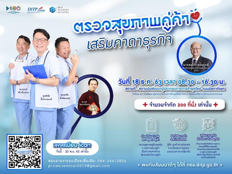 DITP ชวนผู้ประกอบการไทยร่วมเก็บเคล็ดลับ...ปรับเช็คลิสต์ส่งท้ายปี กับสัมมนาโครงการ