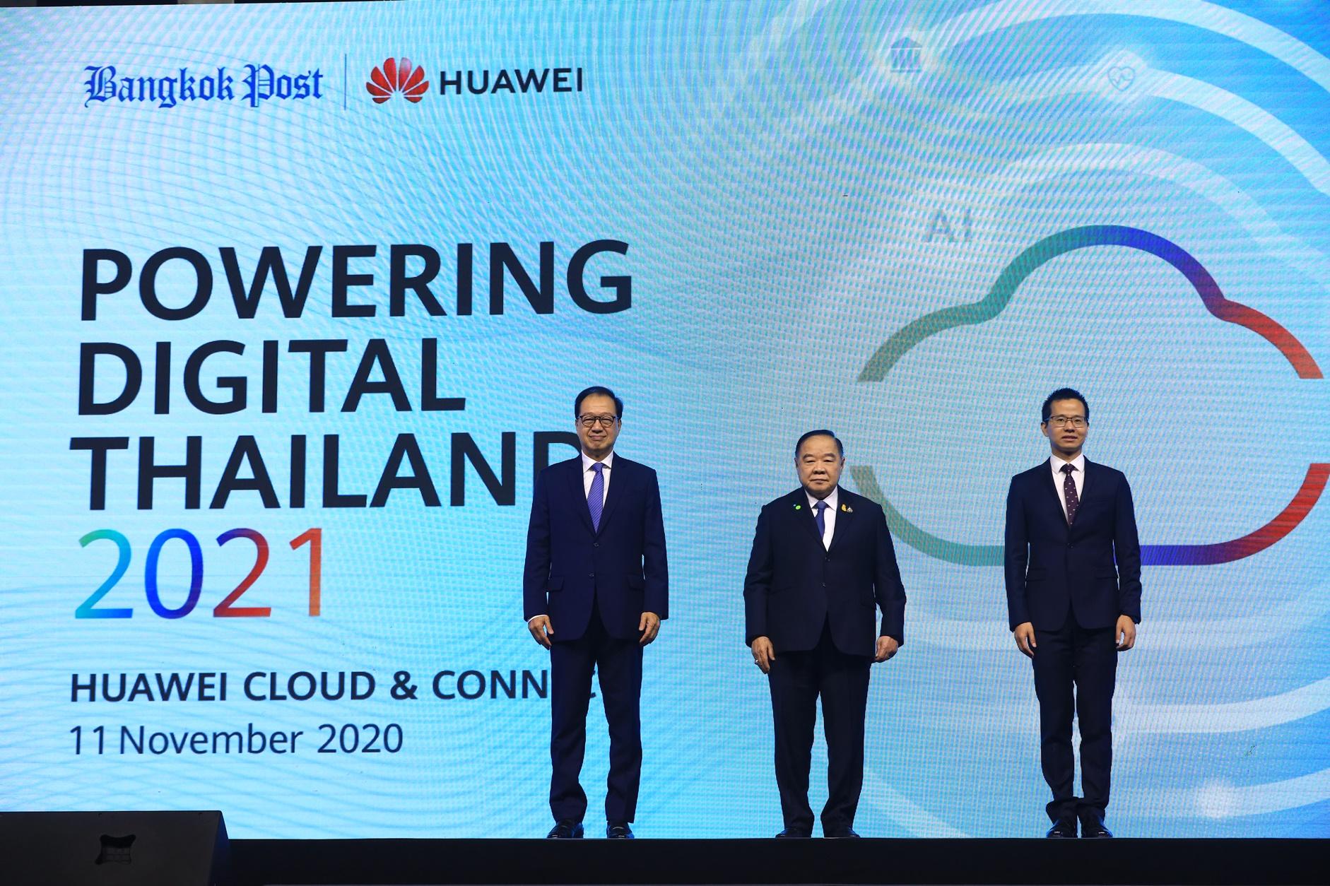 หัวเว่ยเสริมศักยภาพไทยสู่ดิจิทัลฮับแห่งอาเซียน ด้วยการผสานนวัตกรรมเทคโนโลยี