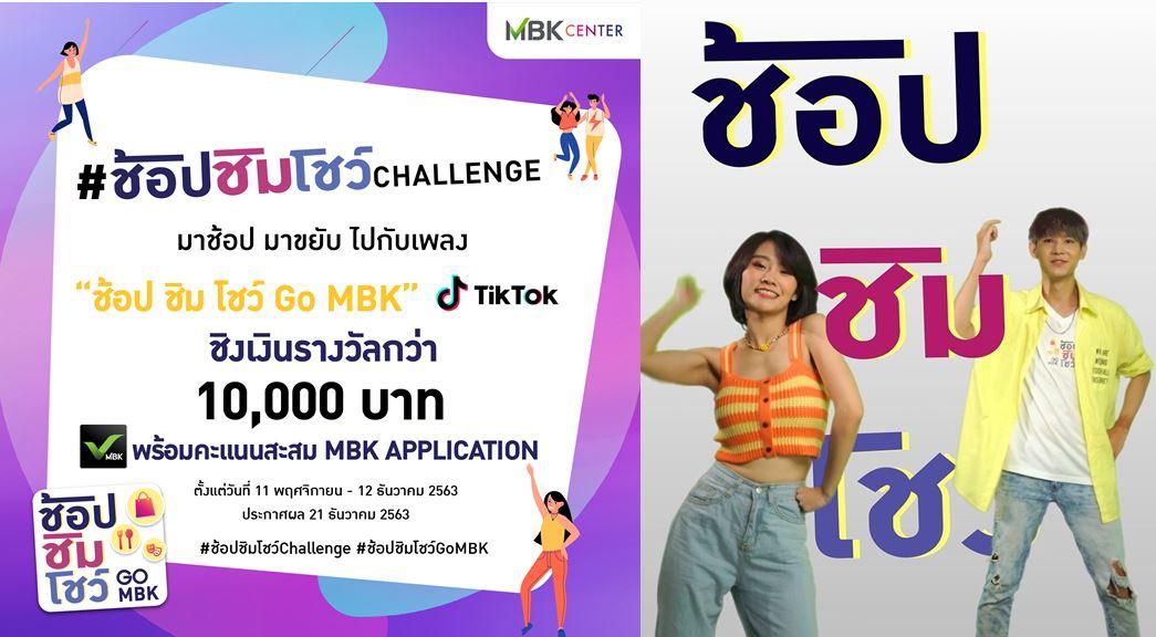 เอ็ม บี เค เซ็นเตอร์ ชวนขาแดนซ์ TicTok มาเต้น #ช้อปชิมโชว์Challenge  เต้นสนุก ลุ้นเงินรางวัลกว่า 10,000 บาท