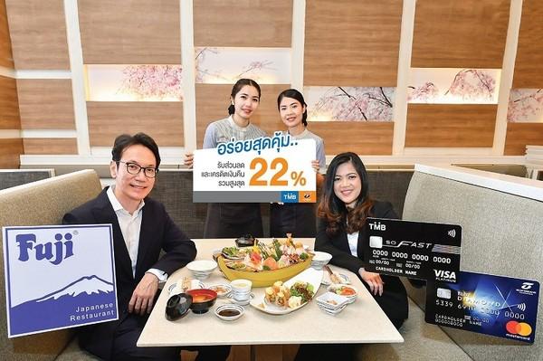 บัตรเครดิตทีเอ็มบีและธนชาต ให้อร่อยคุ้มแบบสุขภาพดีที่ภัตตาคารอาหารญี่ปุ่น ฟูจิ รับส่วนลด และเครดิตเงินคืน รวมสูงสุด 22%