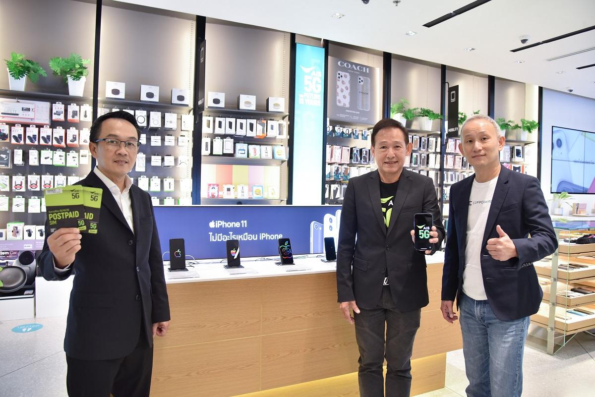 คอปเปอร์ ไวร์ด จับมือ เอไอเอส รุกเปิดให้บริการในร้าน .life (ดอทไลฟ์)  ย้ำการเป็นที่หนึ่ง ตอบโจทย์ไลฟ์สไตล์คนไทยยุคดิจิทัล