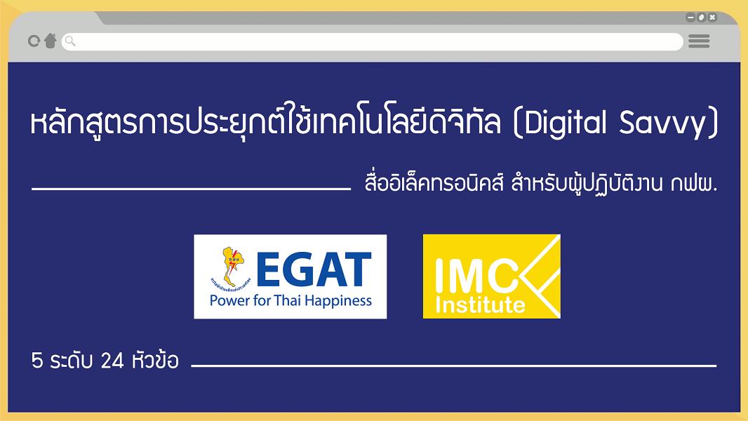 สถาบันไอเอ็มซี ผลิตสื่ออิเล็กทรอนิกส์เสริมศักยภาพองค์กรให้ EGAT พร้อมเดินหน้าสู่ยุค Digital Transformation