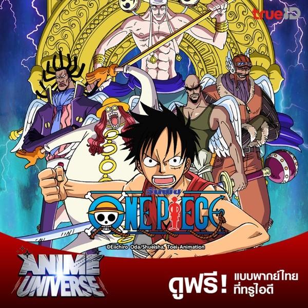 ดู One Piece พากย์ไทย ฟรี!! เต็มอิ่มถึง 516 ตอน ที่ TrueID ที่นี่ที่เดียว