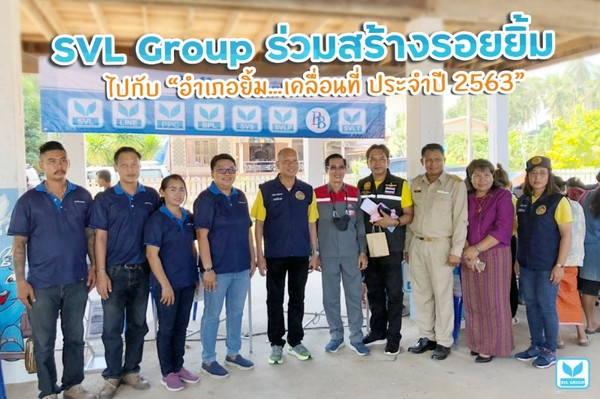 SVL Groupร่วมงาน