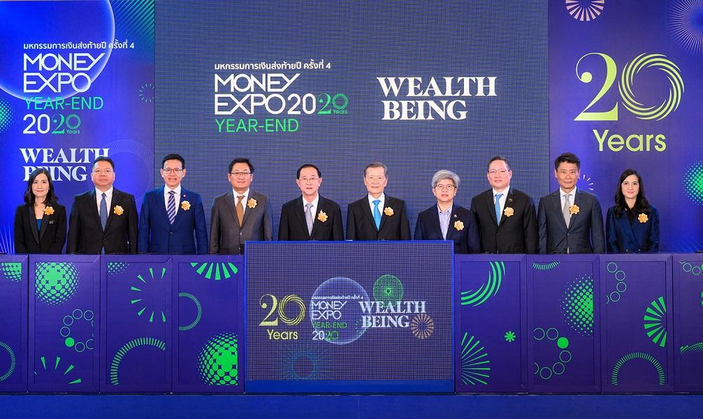 Money Expo Year-End 2020 เปิดยิ่งใหญ่กระตุ้นเศษฐกิจส่งท้ายปี