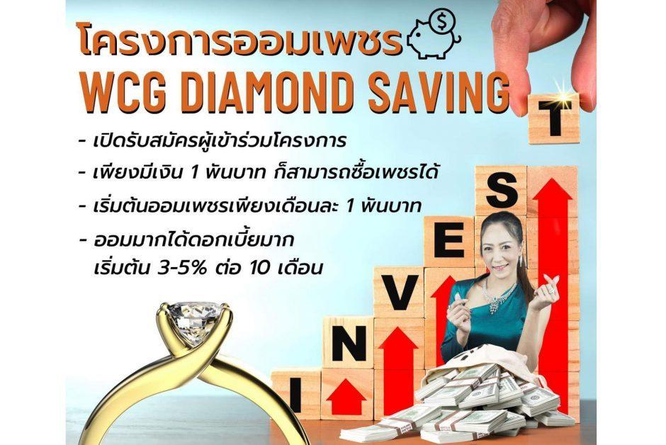 เปิดตัวโครงการออมเพชร WCG DIAMOND SAVING เริ่มต้นลงทุนเพียงเดือนละ 1 พันบาทรับดอกเบี้ย 3-5%