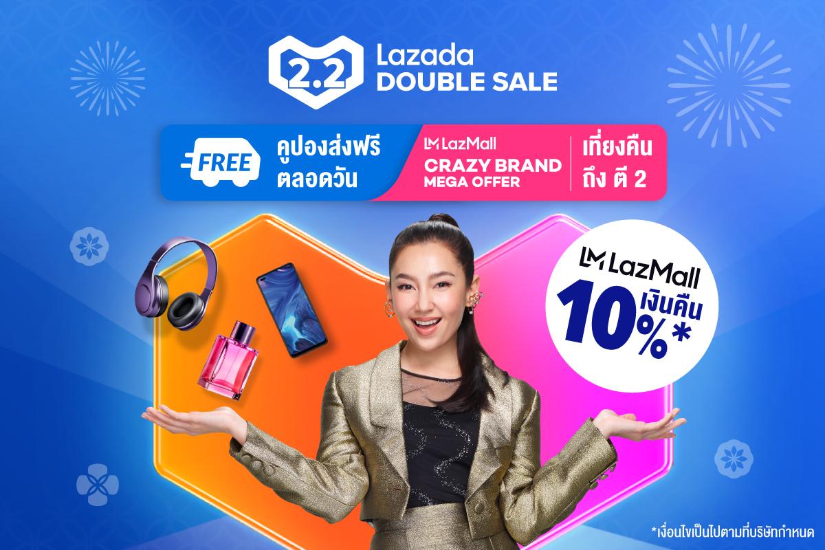 ลาซาด้าเดินหน้ากระตุ้นเศรษฐกิจช่วงต้นปี ส่งแคมเปญ Lazada 2.2 Double Sale ช้อปดีลสุดคุ้มรับเทศกาลแห่งความรัก เฮงรับตรุษจีน พร้อมส่งฟรีตลอดเดือนกุมภาพันธ์