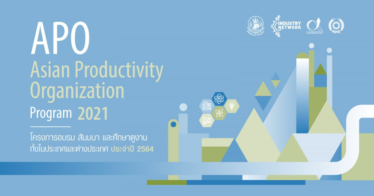 APO Program 2021 โอกาสเรียนรู้เพื่อพัฒนาตนเองและองค์กรจากผู้เชี่ยวชาญในระดับสากล ผ่านโครงการสนับสนุนโดย APO