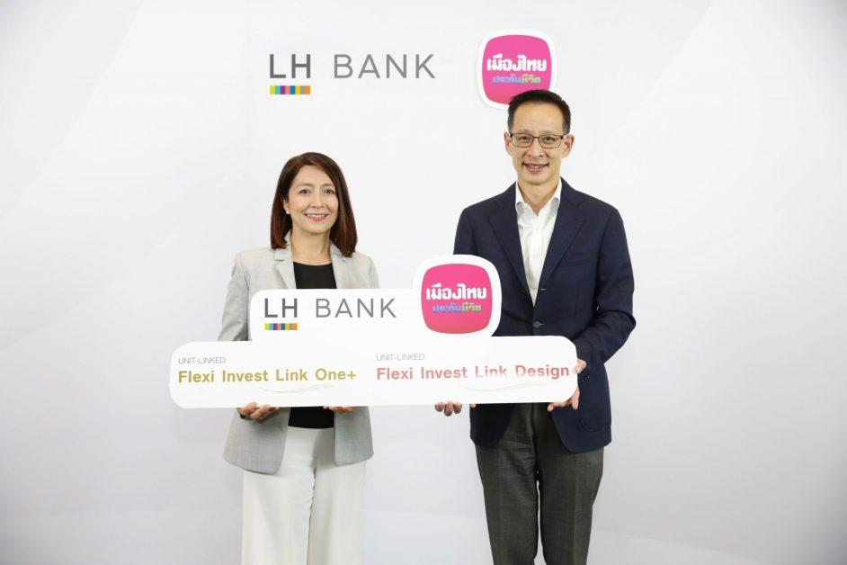 LH Bank จับมือ เมืองไทยประกันชีวิต เปิดตัวประกันยูนิตลิงค์