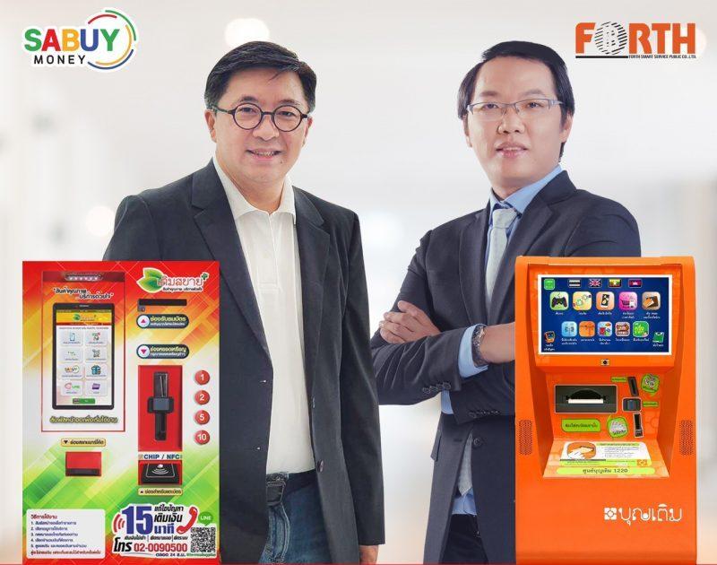 FSMART ร่วมกับ SABUY เปิดช่องทางบริการเติม E-Wallet SABUY MONEY เพิ่มที่ตู้บุญเติม