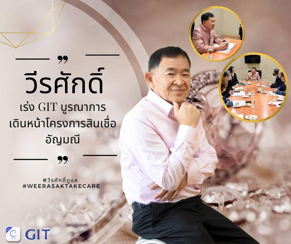 พาณิชย์ เร่ง GIT บูรณาการทุกภาคส่วน เดินหน้าโครงการสินเชื่ออัญมณี เร่งเยียวยาผู้ประกอบการอัญมณีและเครื่องประดับไทย