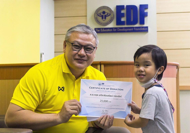 มูลนิธิ EDF รับมอบทุนการศึกษา