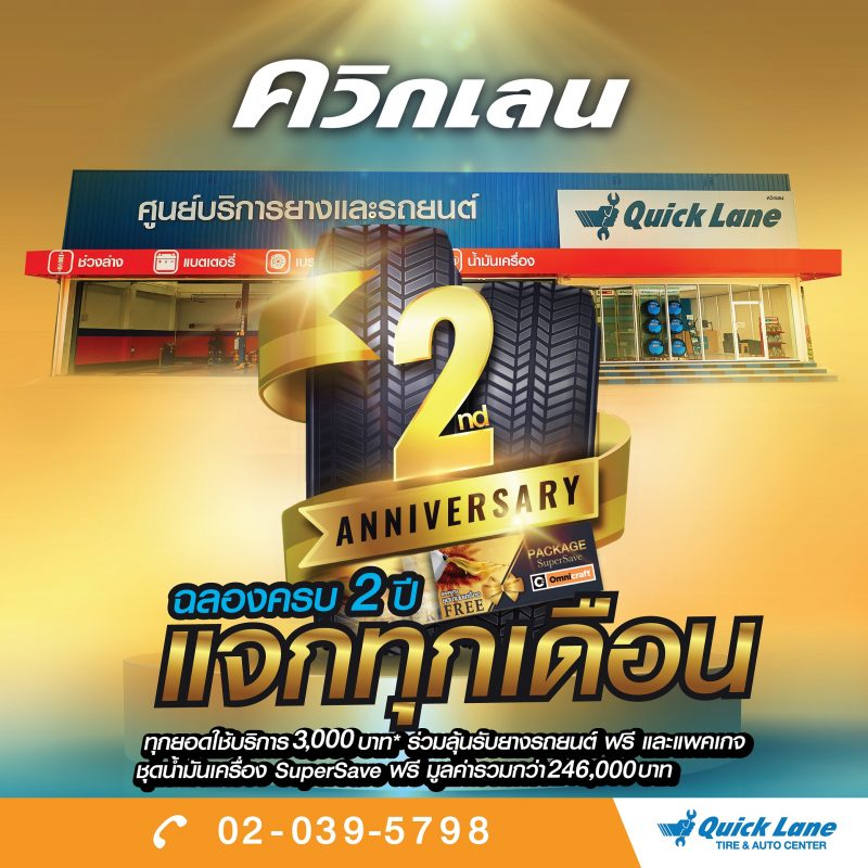 ควิกเลนจุดพลุฉลองครบรอบ 2 ปีในไทย จัดหนักโปรโมชั่นลดแรง 50% แพคเกจชุดน้ำมันเครื่อง SuperSave จากค่าใช้จ่ายปกติ  พร้อมชวนลูกค้าชิงโชคลุ้นรางวัลสุดปัง