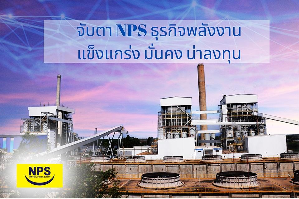 จับตา NPS ธุรกิจยืนหนึ่งด้านพลังงาน แข็งแกร่ง มั่นคง และน่าลงทุน